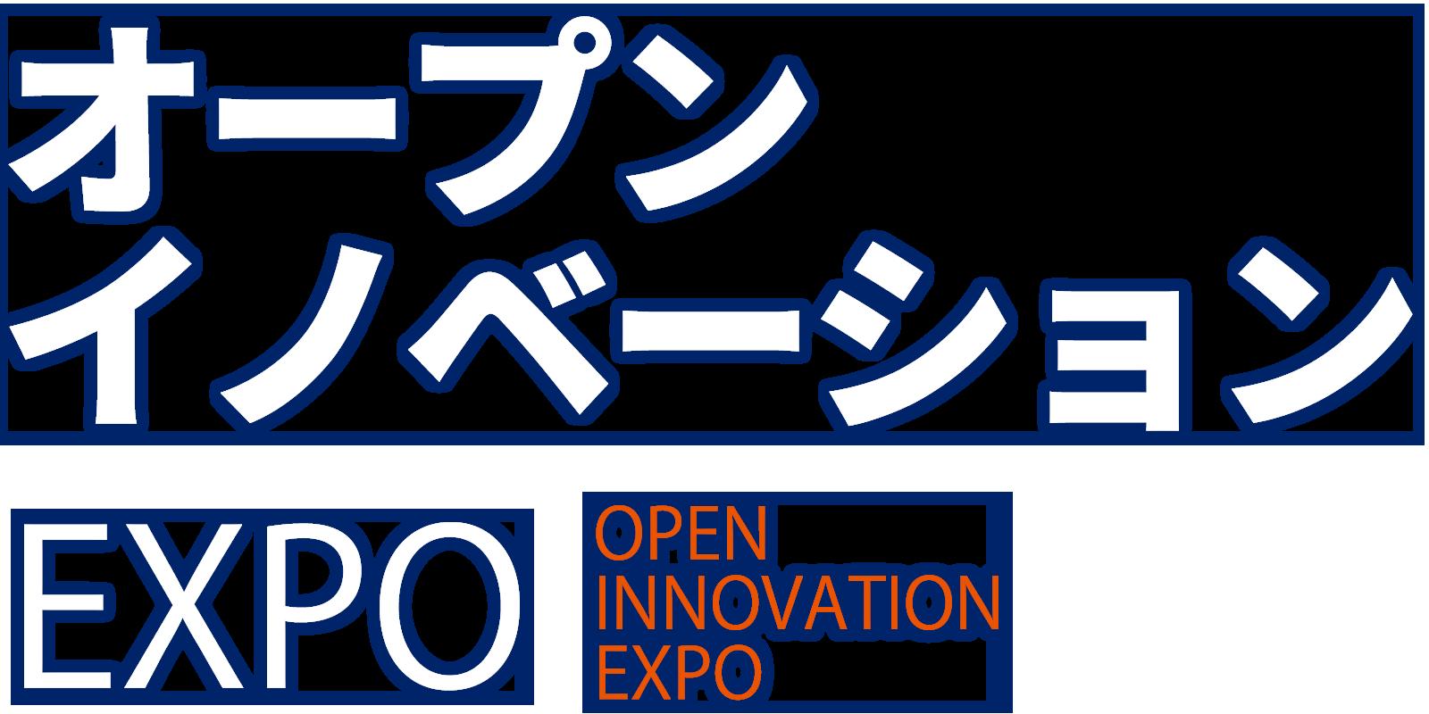 オープンイノベーションEXPO